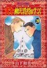 天才柳沢教授の生活 第20巻