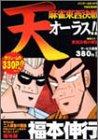 天・麻雀東西決戦 オーラス!! (バンブー・コミックス)