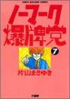 ノーマーク爆牌党 7 (近代麻雀コミックス)