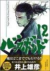 バガボンド 第12巻 2001年11月22日発売