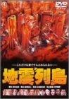 地震列島 [DVD]
