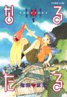 img - for 1 (Narutaru) (in Japanese) book / textbook / text book