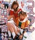 コスプレ株式会社 [DVD]