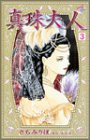 真珠夫人 (3) (Akita comics elegance)