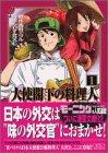 大使閣下の料理人 (1) (講談社漫画文庫)