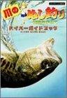 川のぬし釣り 秘境を求めて ハイパーガイドブック