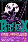 Reflex 2 (月刊マガジンコミックス)