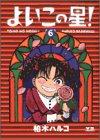 よいこの星! 6 (ヤングサンデーコミックス)