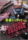 青春シンドローム [DVD]