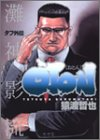 タフ外伝OTON (ヤングジャンプコミックス)