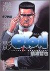 タフ外伝 OTON-おとん- (ヤングジャンプコミックス)