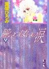 瞳いっぱいの涙 (1) (講談社漫画文庫)