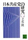 日本共産党の研究(二) (講談社文庫) -