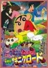 映画クレヨンしんちゃん 嵐を呼ぶ栄光のヤキニクロード [DVD]