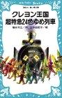 クレヨン王国 超特急24色ゆめ列車 (講談社青い鳥文庫)