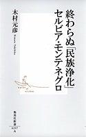 終わらぬ「民族浄化」 セルビア・モンテネグロ (集英社新書)