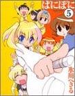 ぱにぽに 第5巻 2004年05月18日発売