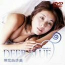 DEEP BLUE [DVD]