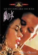 蘭の女 [MGMライオン・キャンペーン] [DVD]