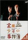金田一少年の事件簿 VOL.1(ディレクターズカット) [DVD]
