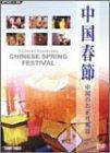 中国春節 中国のお正月風景 [DVD]