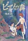 ピアノの森―The perfect world of Kai (8) (アッパーズKC (142))