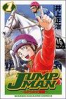 Jump man 1―ふたりの大障害 (少年マガジンコミックス)