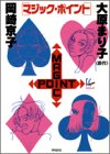 マジック・ポイント / 大原 まり子 のシリーズ情報を見る
