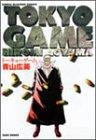トーキョーゲーム 2 (近代麻雀コミックス)