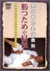 ���c�`�Y�_������ ���'��߂̐Q�Z [DVD]