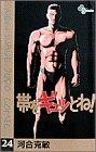 帯をギュッとね!―New wave judo comic (24) (少年サンデーコミックス)