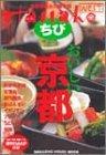 Hanako WESTちびおいしい京都—京都情報永久保存版 (Magazine House mook)
