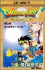 ドラゴンクエスト―ダイの大冒険 (26) (ジャンプ・コミックス)