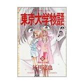 東京大学物語 (9) (ビッグコミックス)