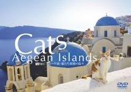 エーゲ海・猫たち楽園の島々 [DVD]