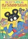 かいけつゾロリのきょうふのゆうえんち (8) (かいけつゾロリシリーズ  ポプラ社の新・小さな童話)