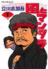 風とマンダラ 1 (1) (モーニングワイドコミックス)
