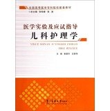 Medical experiments and examination guidelines: Pediatric Nursing National Higher Medical colleges supporting materials(Chinese Edition)
