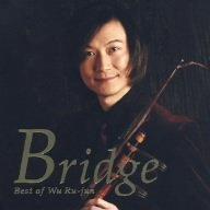 Bridge~ベスト・オブ・呉汝俊~