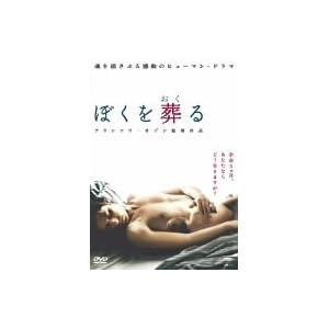 ぼくを葬る [DVD]