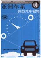 Asian cars typical car repair: skills training. activity-oriented integration(Chinese Edition)