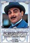 名探偵ポワロ 1