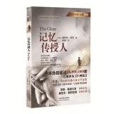 Image of The Giver (Chinese Edition)