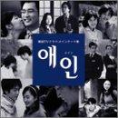 エイン?韓国TVドラマ・メインテーマ集