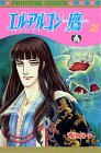 エル・アルコン-鷹- (2) (Princess comics)