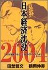 日本経済沈没2004 / 田埜 哲文 のシリーズ情報を見る