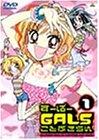 超GALS! 寿蘭 Vol.1 [DVD]