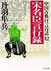 宋名臣言行録―中国古典百言百話 (12) (PHP文庫)