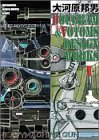 大河原邦男 DOUGRAM & VOTOMS DESIGN WORKS (A collection―Mechanical design works series)