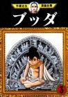 ブッダ(3) (手塚治虫漫画全集 (289))